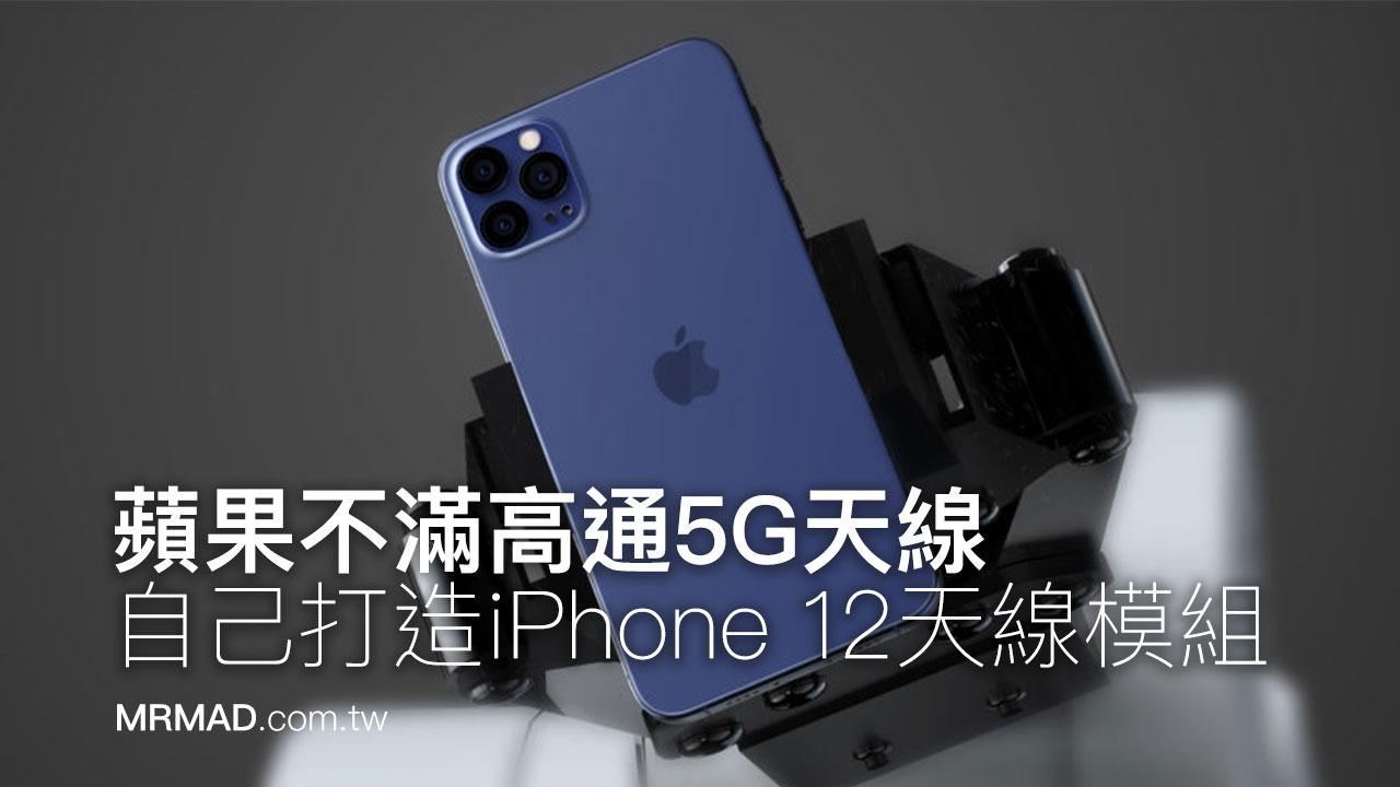 蘋果不滿 iPhone 12 高通5G天線 決定要自行設計