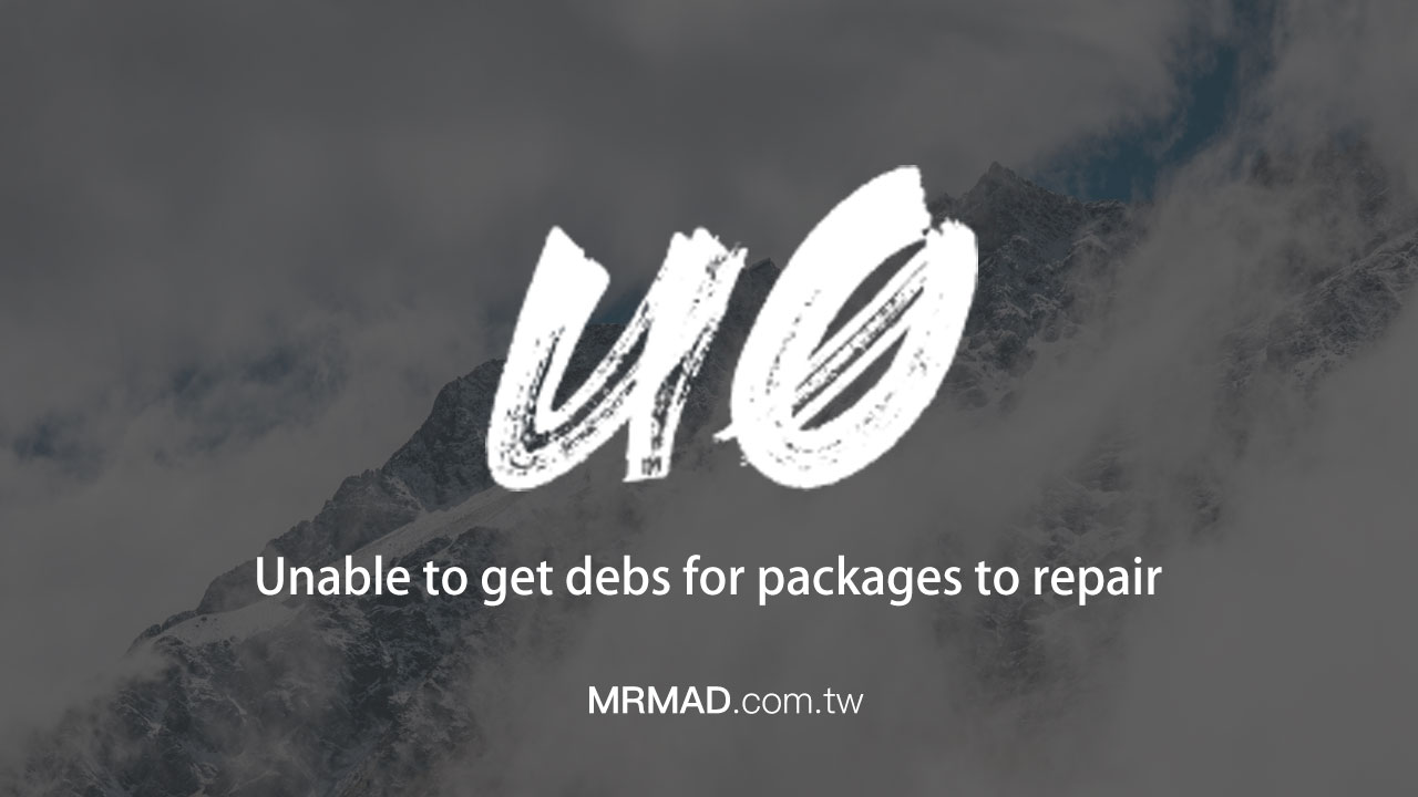 unc0ver 越獄時出現 Unable to get debs for packages to repair 錯誤解決方法