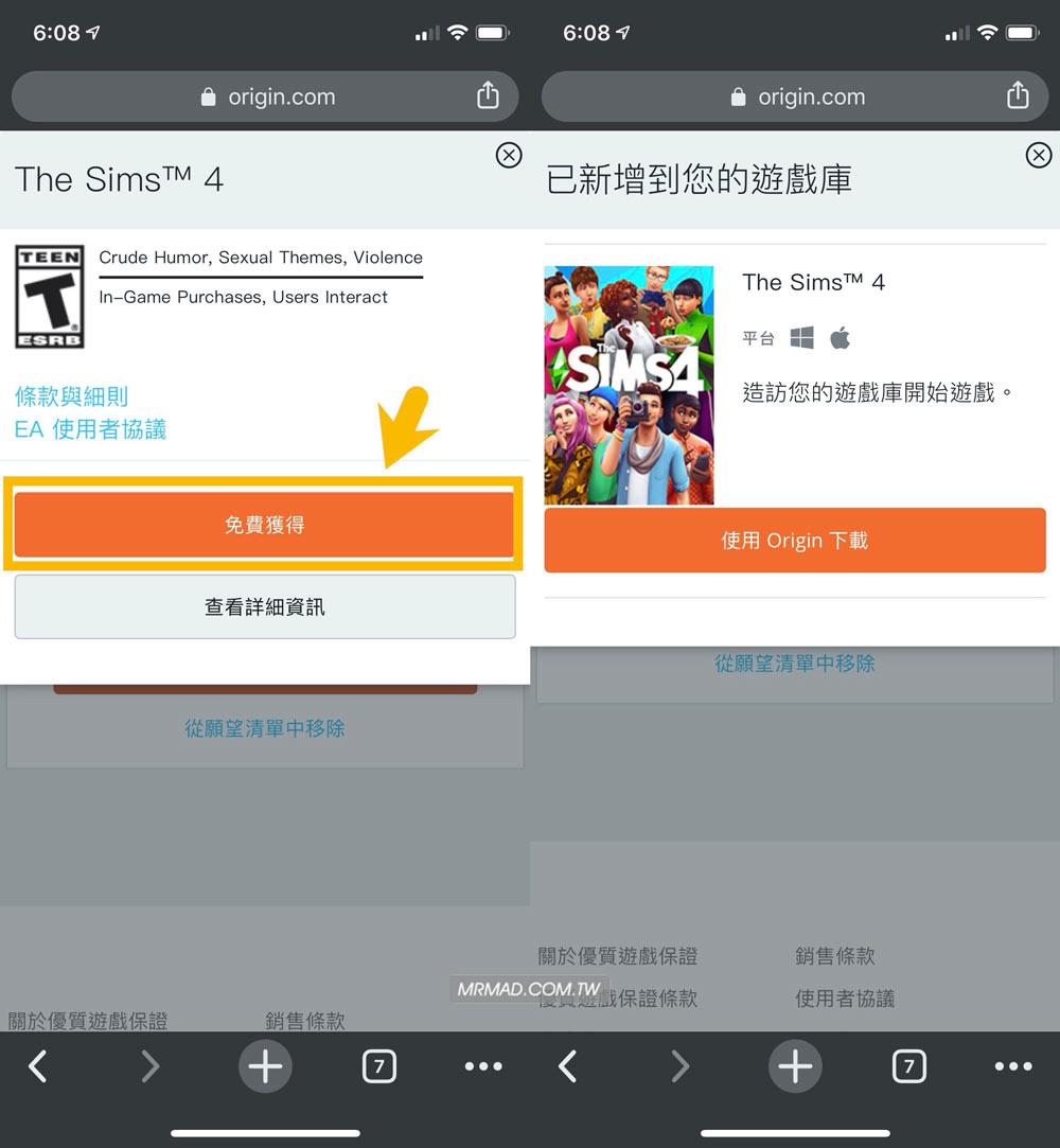《模擬市民4》限時免費領取隱藏版方法,永久取得正版遊戲