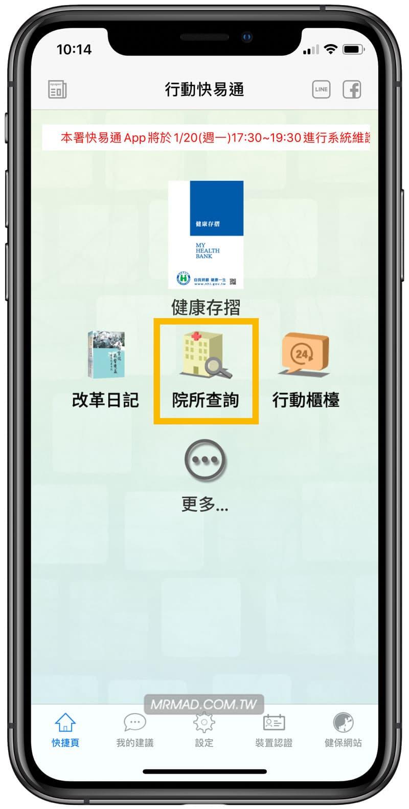 手機查詢方法:健保特約藥局App