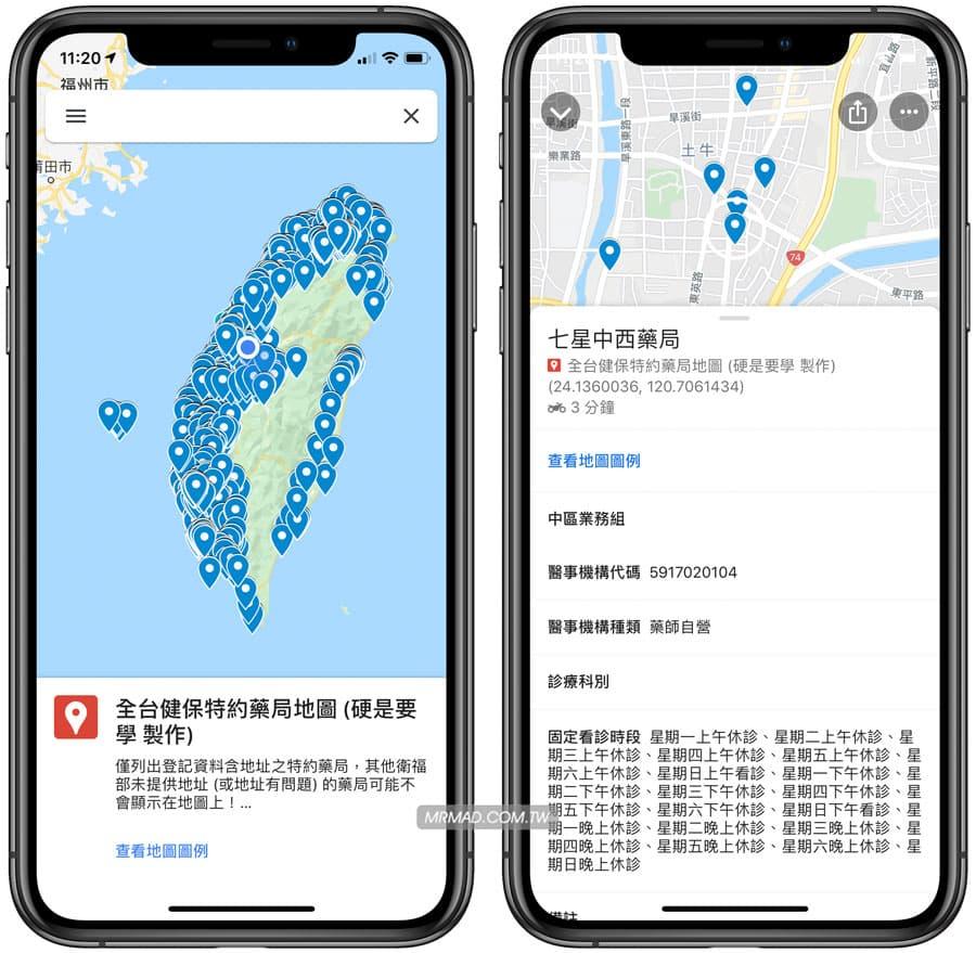 健保特約藥局查詢技巧:快速查全台灣健保藥局地圖位置,方便買口罩