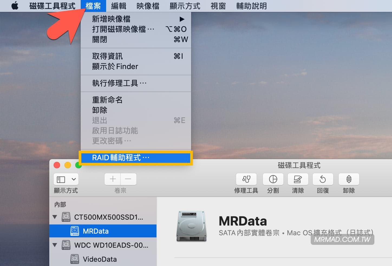 Mac如何組 RAID?硬碟太多用 macOS 組磁碟陣列加速、變大吧!