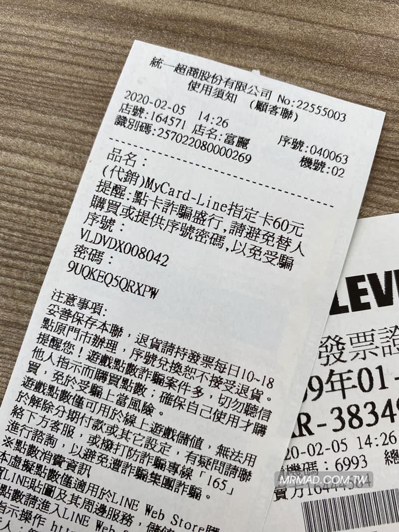 如何到超商買LINE貼圖?2招買LINE指定卡儲值和單筆教學