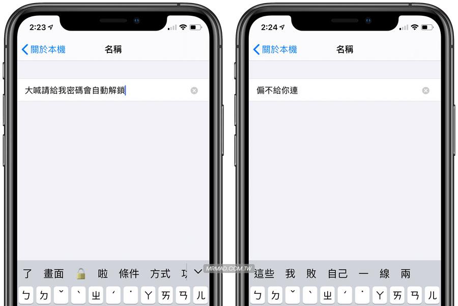 iPhone熱點名稱如何修改熱點變亂碼?透過這方法就能解決