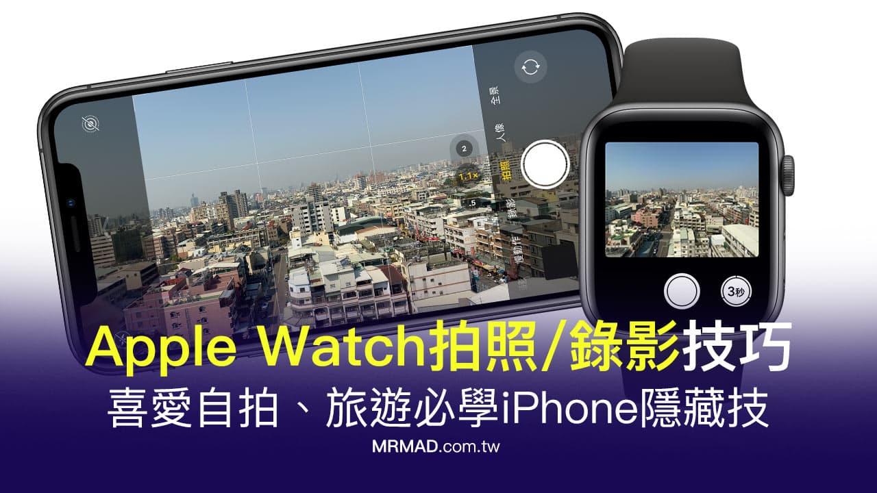 如何用Apple Watch控制iPhone拍照教學