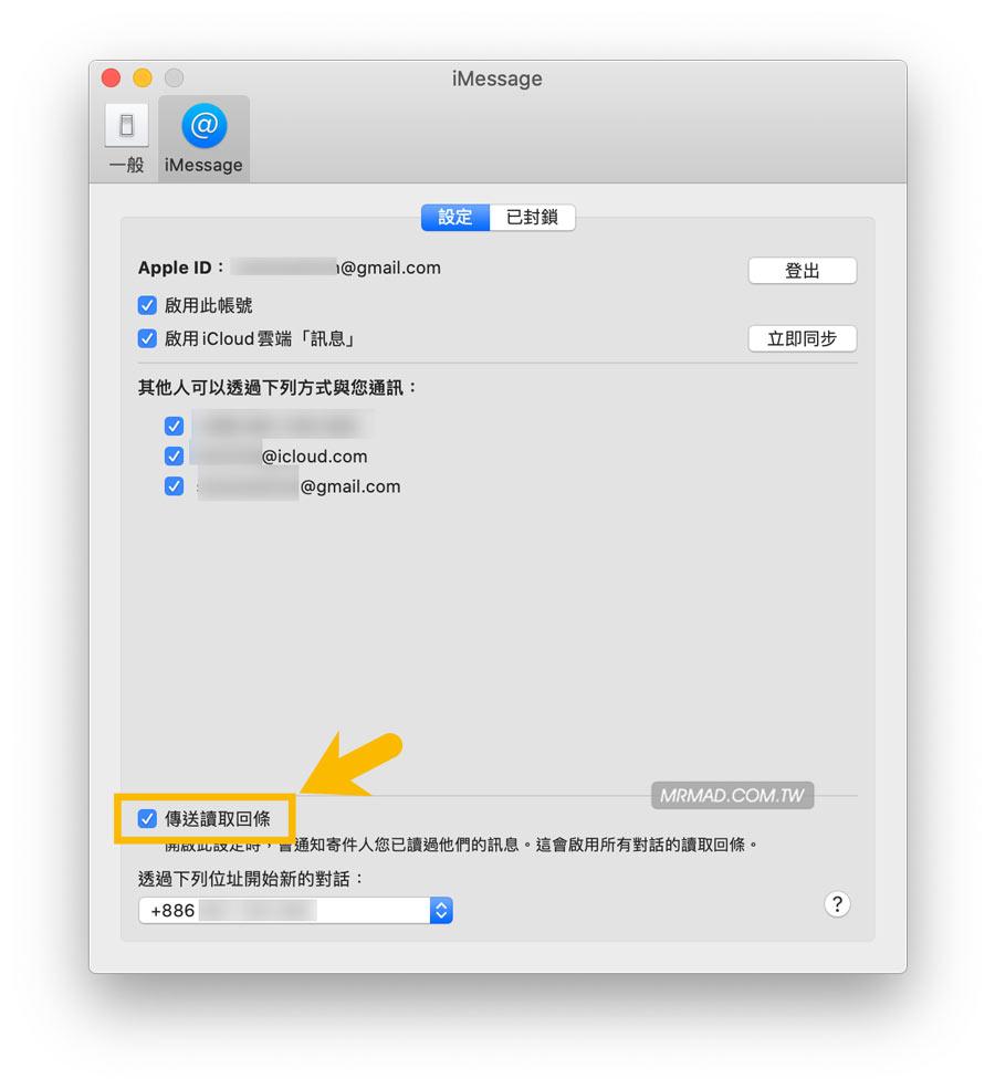iMessage已送達表示什麼?要如何關閉iMessage已讀訊息