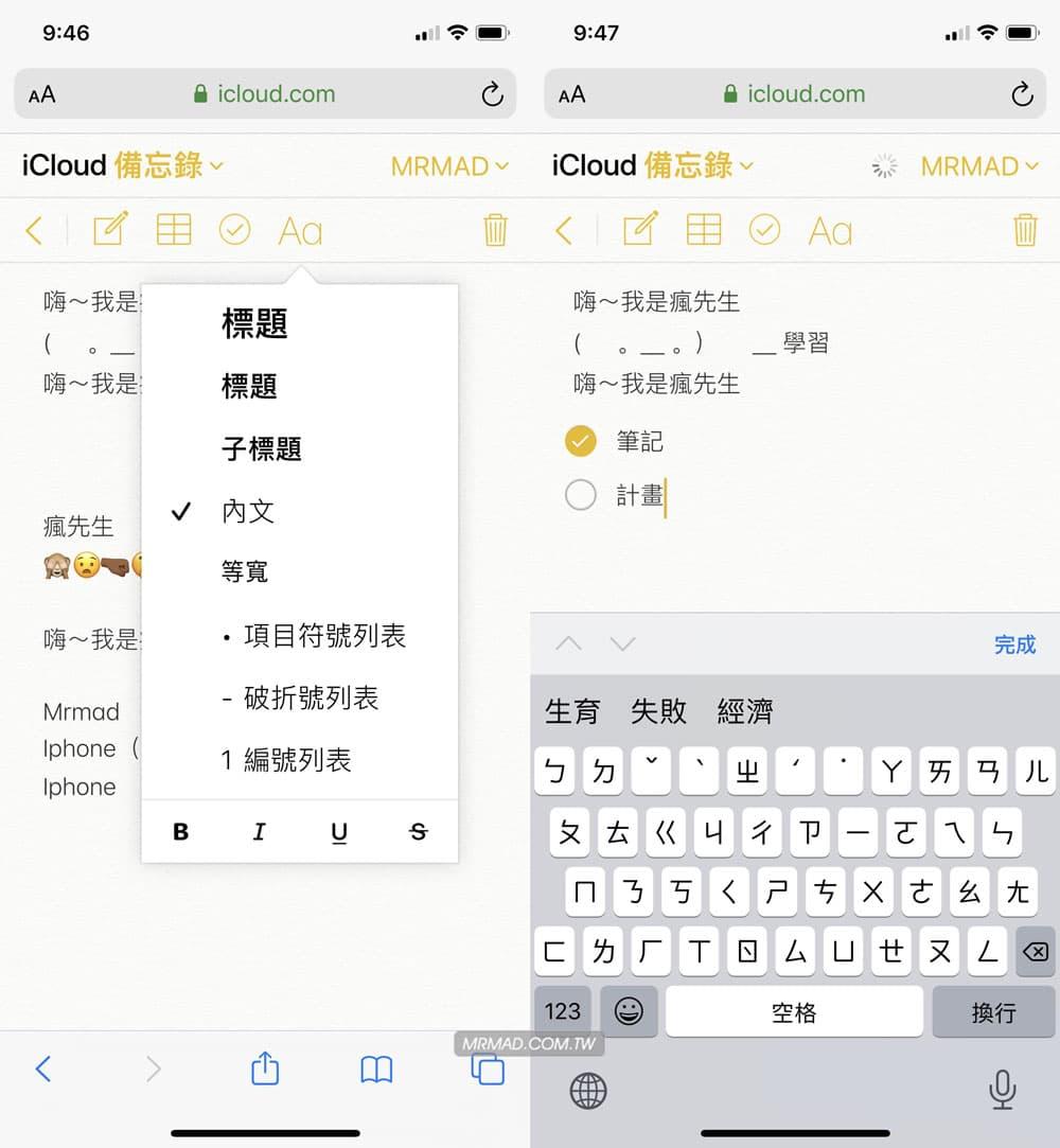 iCloud網頁版教學:用iPhone或Android管理照片、尋找設備、備忘錄