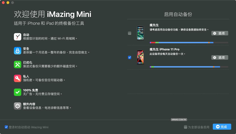 iMazing 攻略教學:取代iTunes管理、備份iOS設備最佳工具