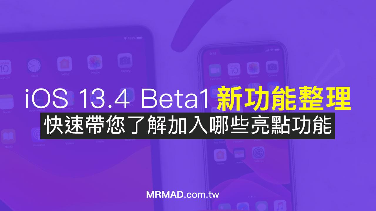 iOS 13.4 Beta1加入「11項新功能」整理,快速了解有哪些改進