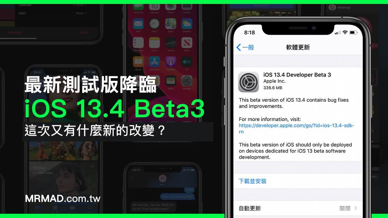 iOS 13.4 Beta3 更新釋出!這次又有什麼新的改變?