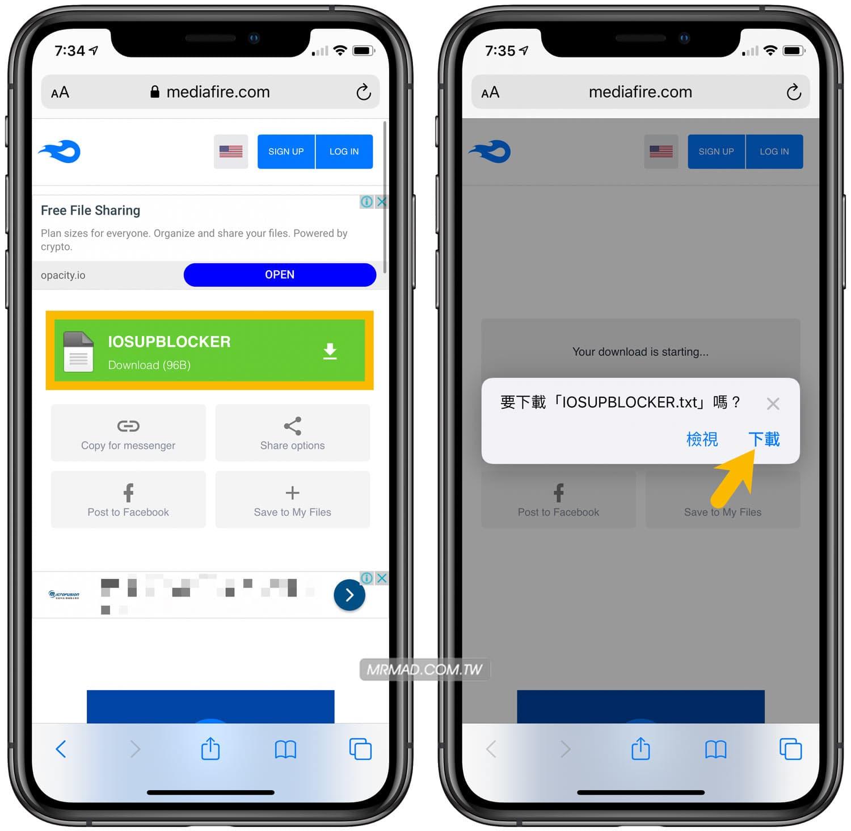 iOS 防堵 OTA 升級技巧教學,包含 iOS 13 方法(無越獄環境)