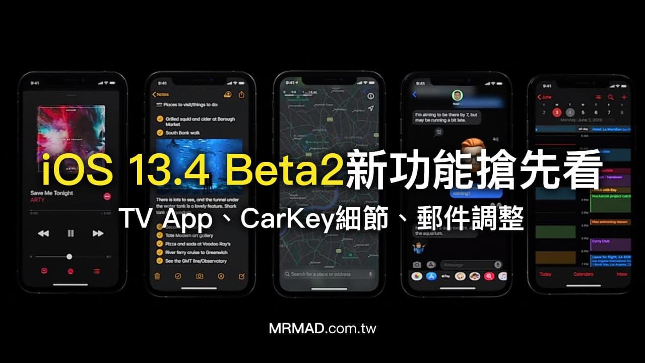 iOS 13.4 Beta2 推出更新,曝光CarKey車鑰匙更多細節