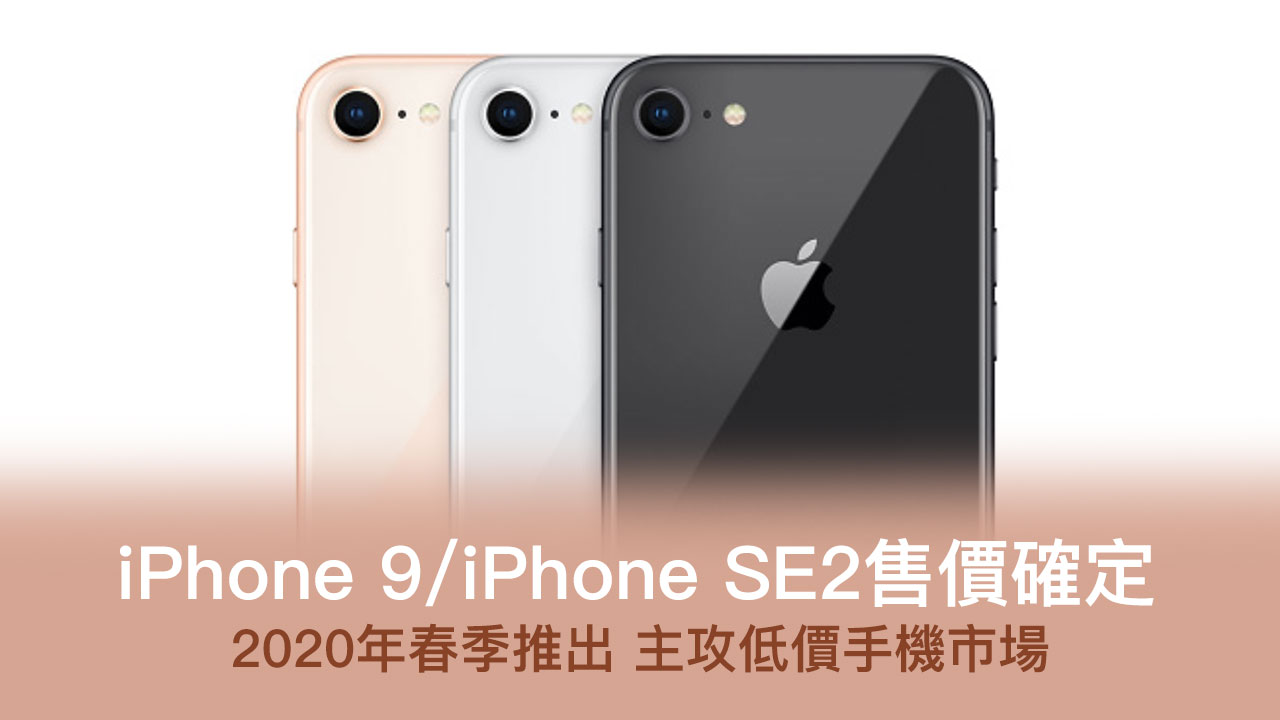 iPhone 9價格399美元起,外媒證實與iPhone SE相同3月發表