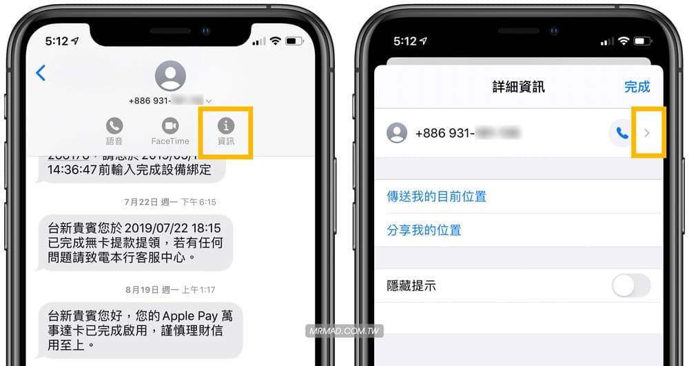 iPhone訊息整理技巧,用這招可讓所有簡訊不再凌亂