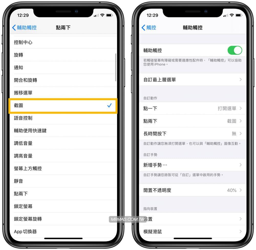 啟動 iPhone截圖隱藏技巧2