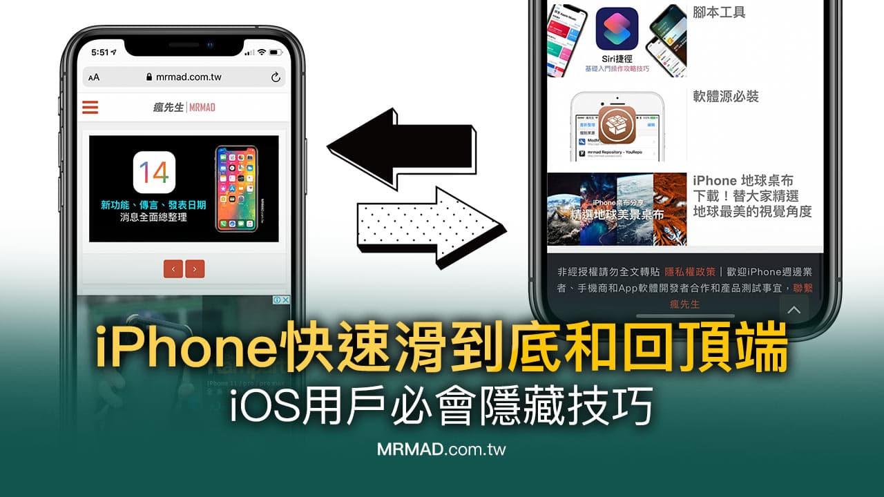iPhone滑到最下面、置底和一鍵置頂技巧,隱藏技巧快學起來