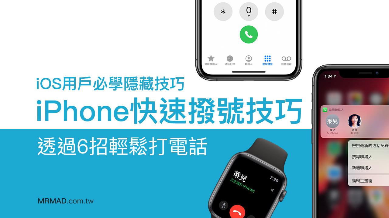 iPhone快速撥號技巧教學,教你透過6招輕鬆打電話