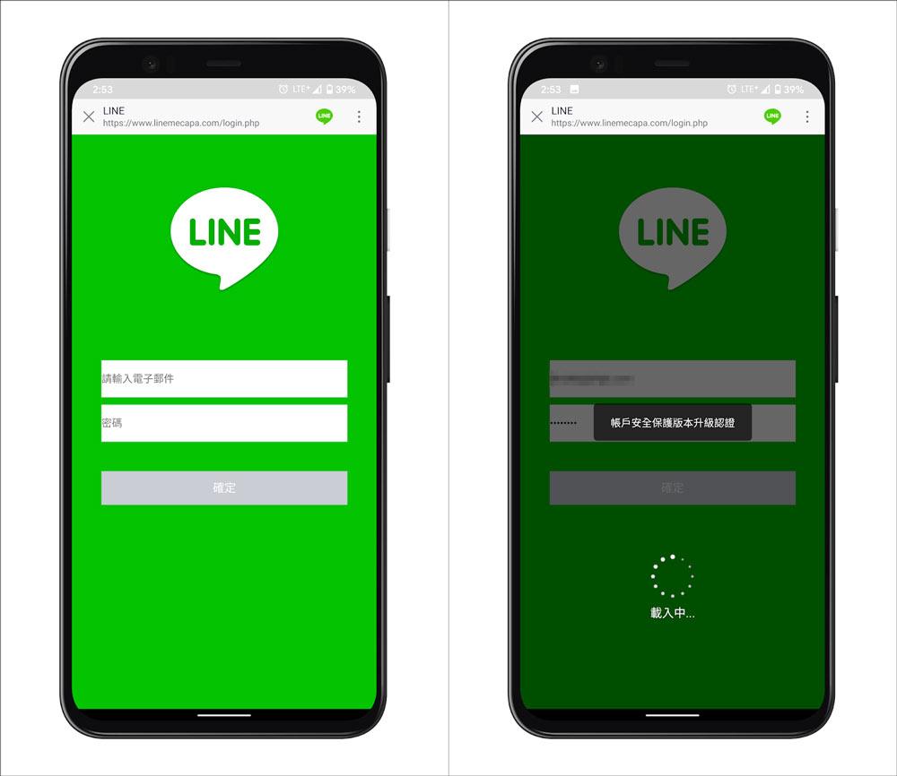 LINE推出全新2階段密碼認證功能2