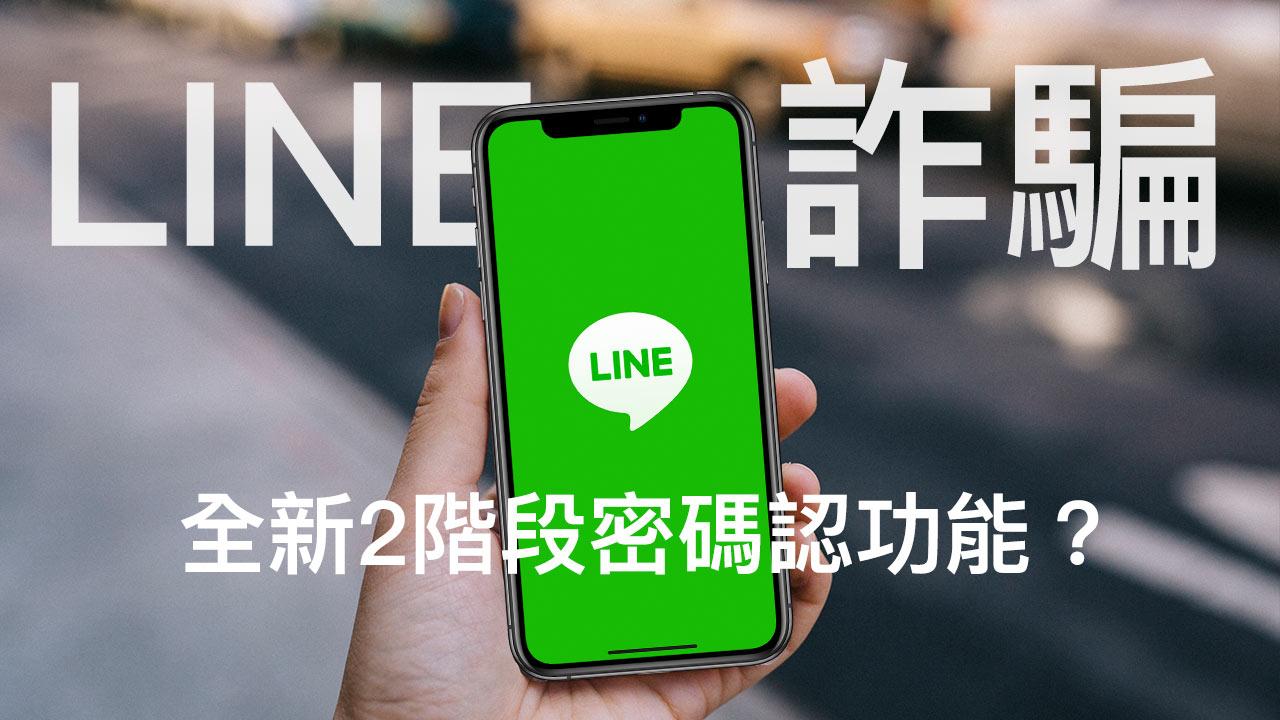 LINE推出全新2階段密碼認證功能?假的啦!教你3步救回帳號
