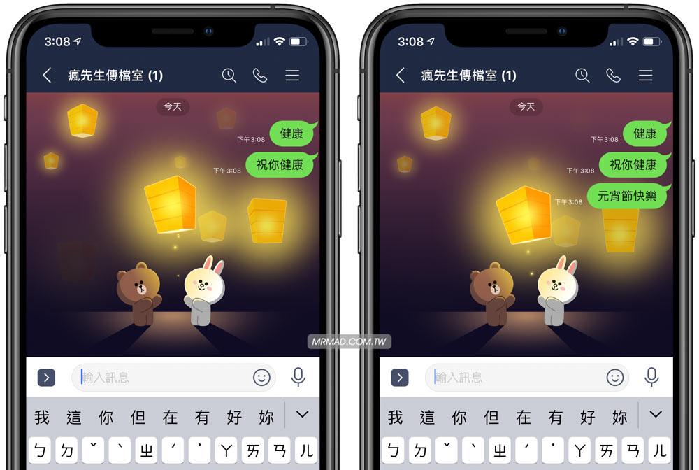 LINE元宵節天燈特效:聊天室輸入關鍵字立即取得,iOS限定