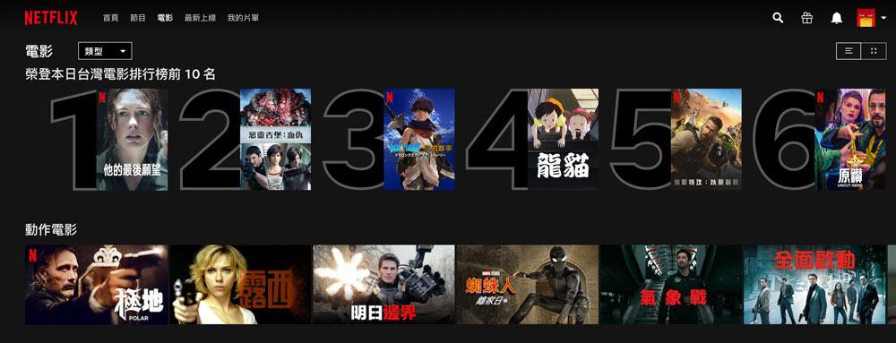 Netflix 電影、節目每日10大熱門排行快速查1