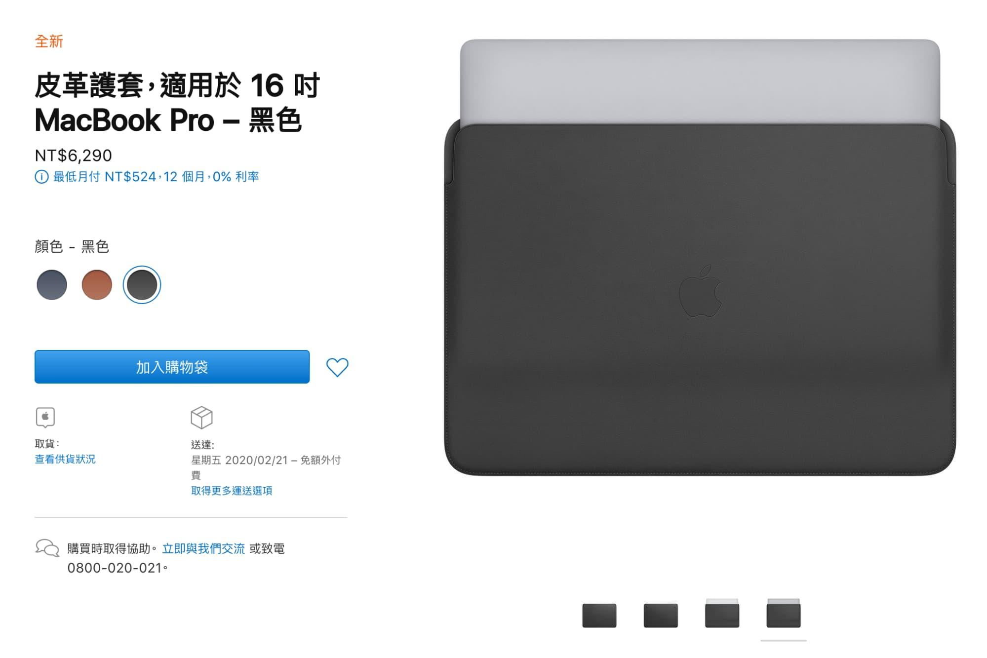 Apple 官方所賣的皮革護套