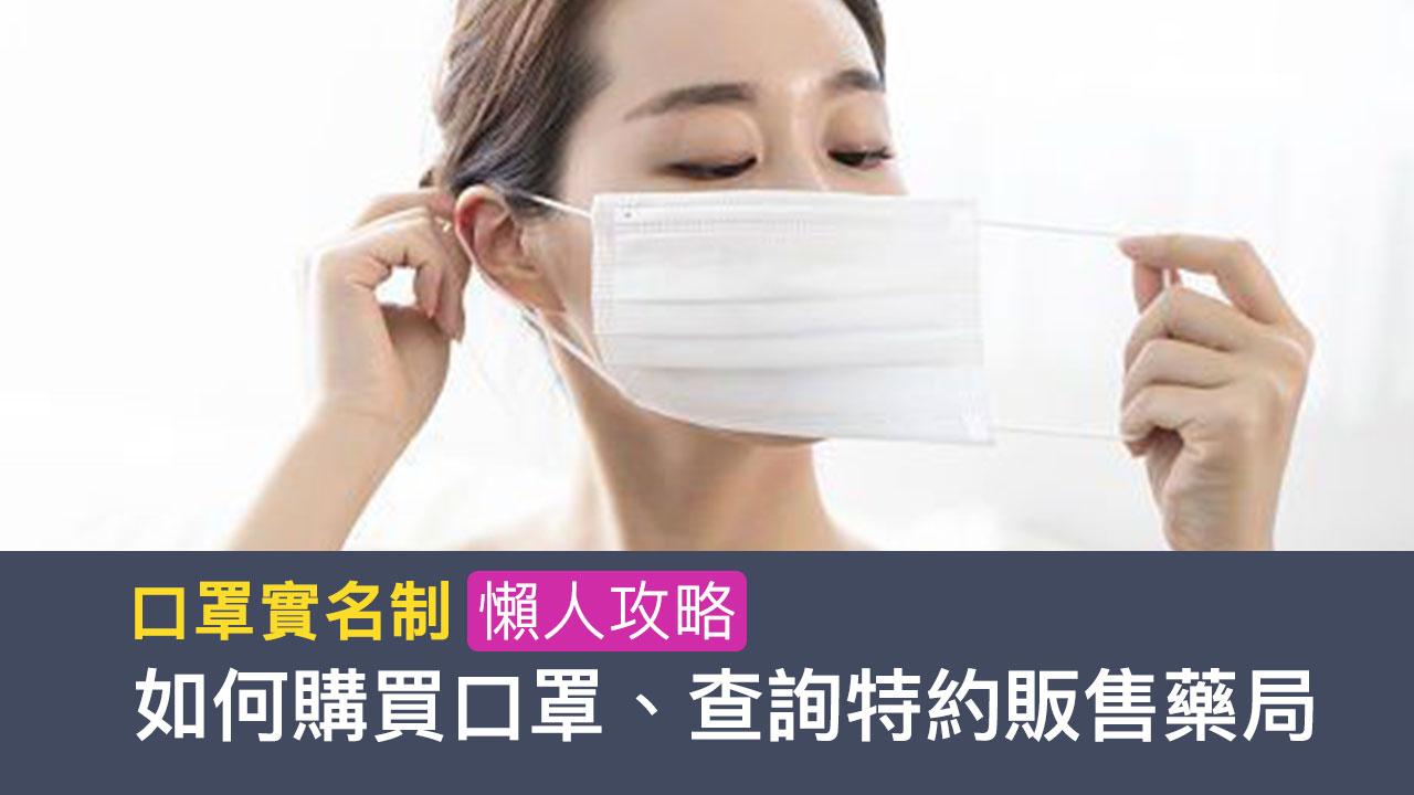 【口罩實名制攻略】如何購買口罩、查詢特約販售藥局看這裡