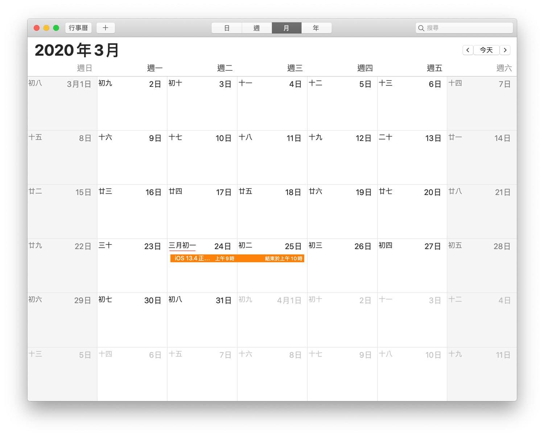 蘋果何時會推出 iOS 13.4正式版?預計就是這兩天