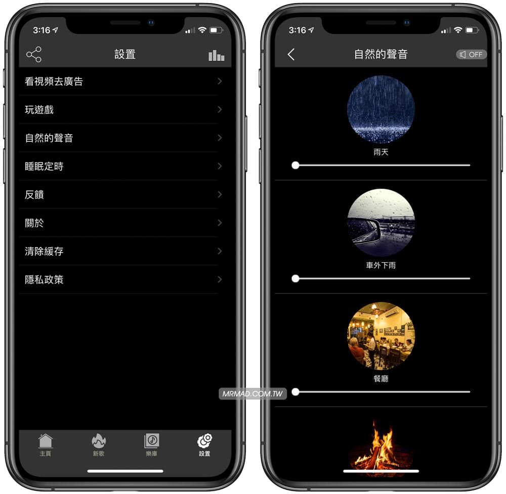 iPhone免費聽歌工具YoungTunes,支援下載MP3音樂、背景播放
