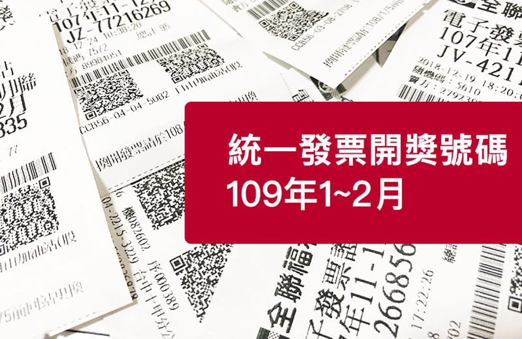 109年統一發票1~2月中獎號碼查詢!中獎號碼、發票兌獎領獎技巧
