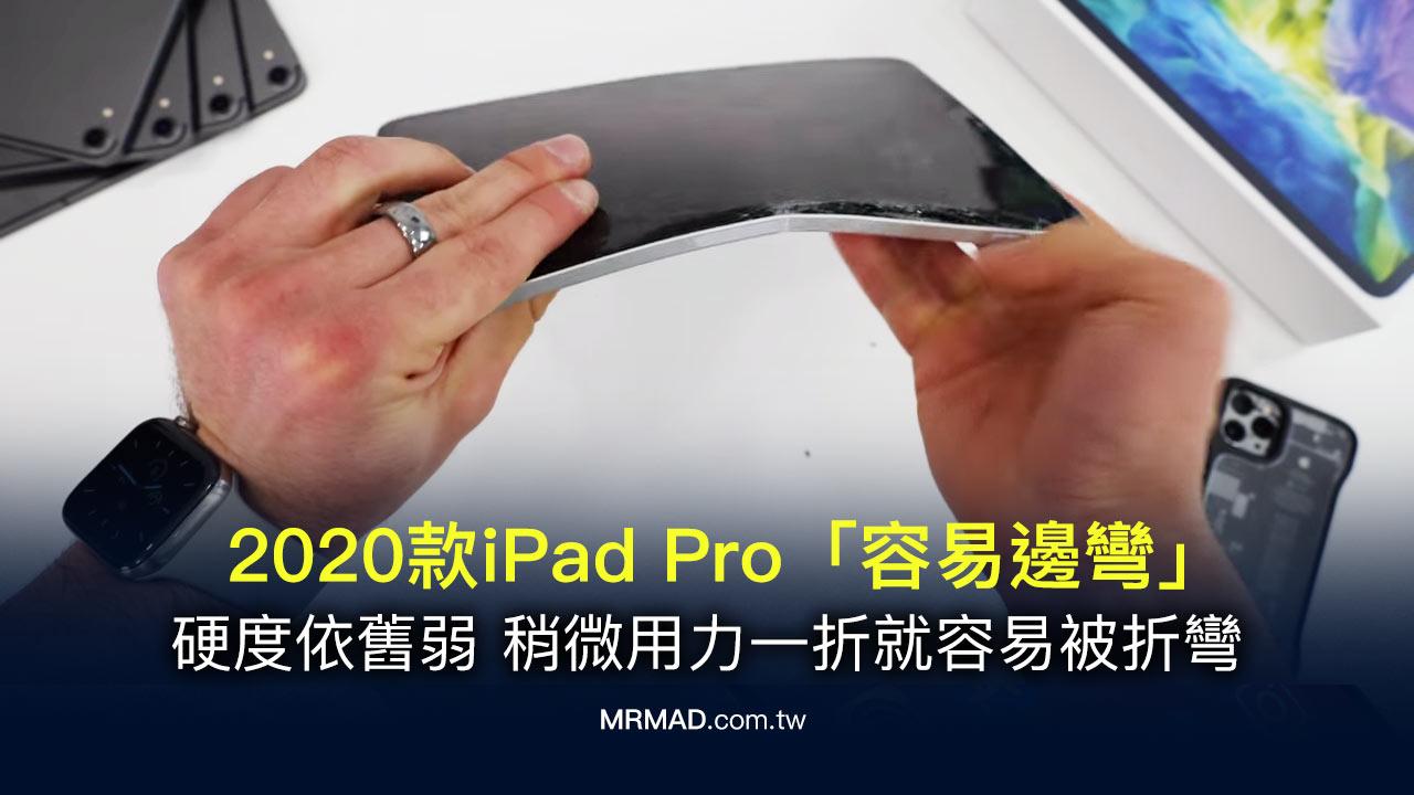 2020款iPad Pro彎曲門再現:機身依舊脆弱,徒手就能折彎