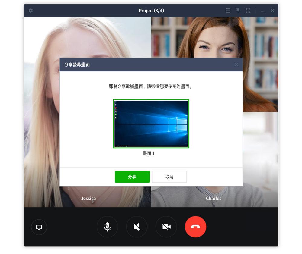 LINE「分享螢幕畫面」升級了!最高支援200人同時視訊會議