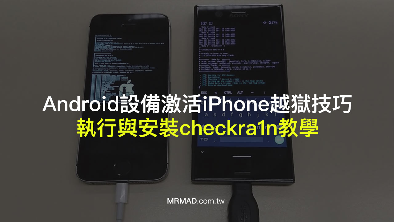 如何使用 Android 設備實現 checkra1n 越獄方法教學