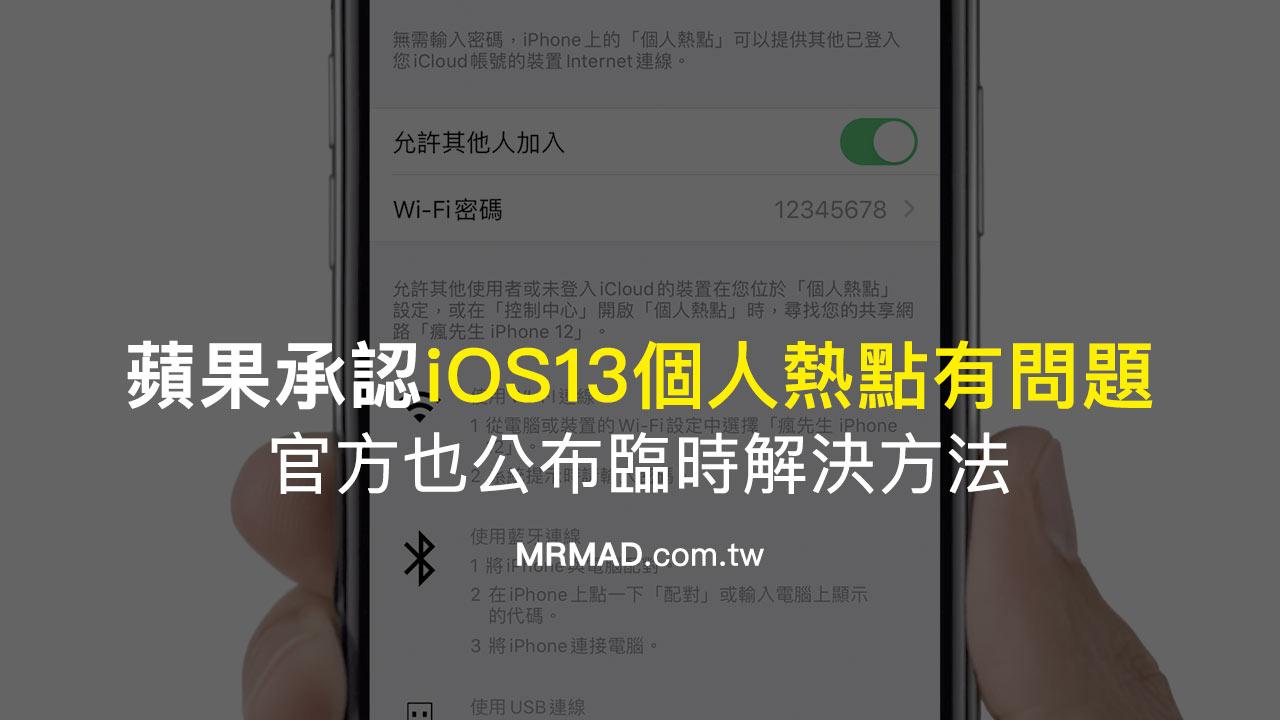 蘋果承認 iOS 13 個人熱點確實有嚴重問題,釋出臨時應變方法