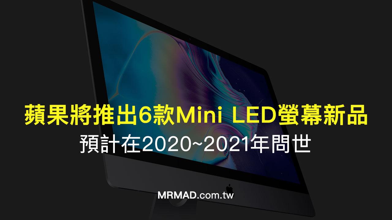 蘋果將推出6款Mini LED螢幕新產品,關鍵在於成本