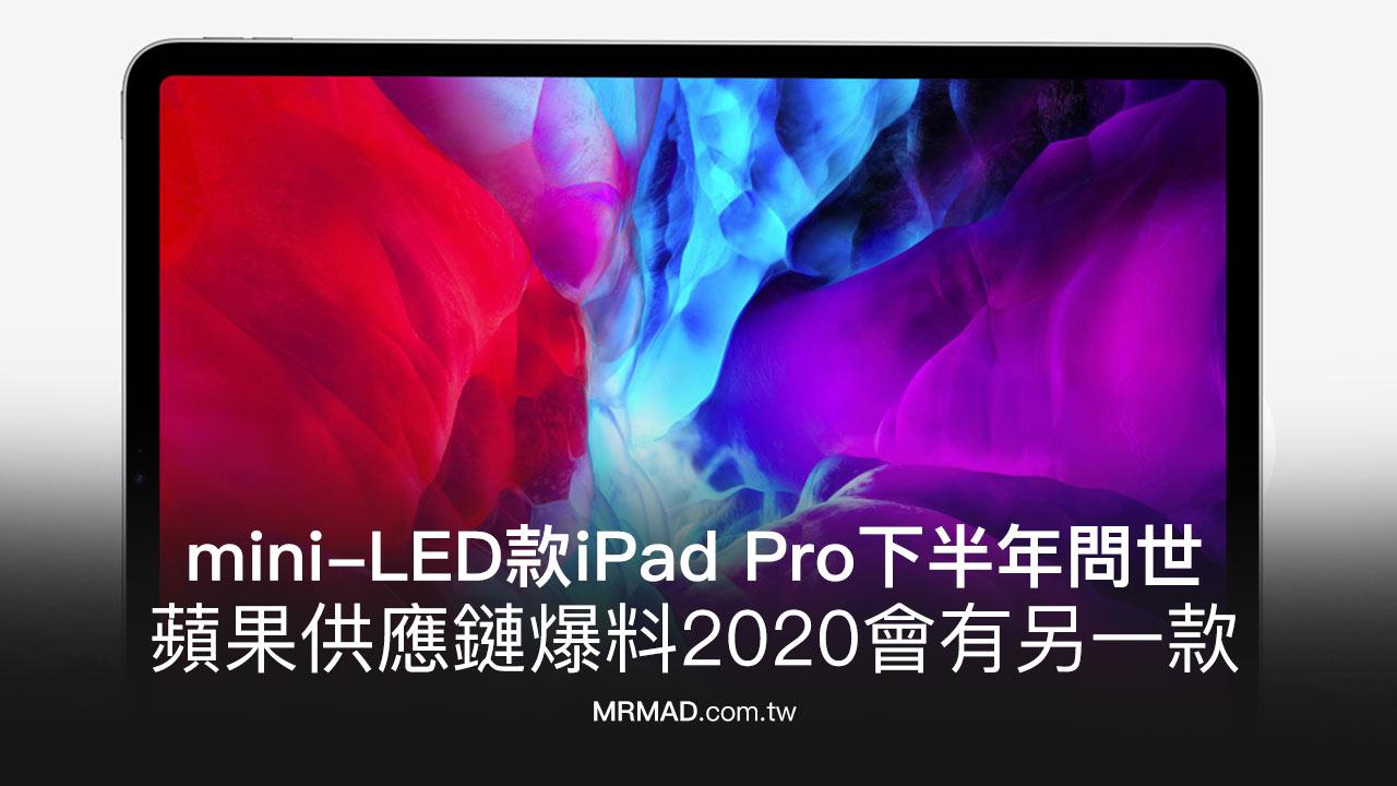 蘋果供應鏈爆料:搭載mini LED螢幕iPad Pro會在 2020下半年推出