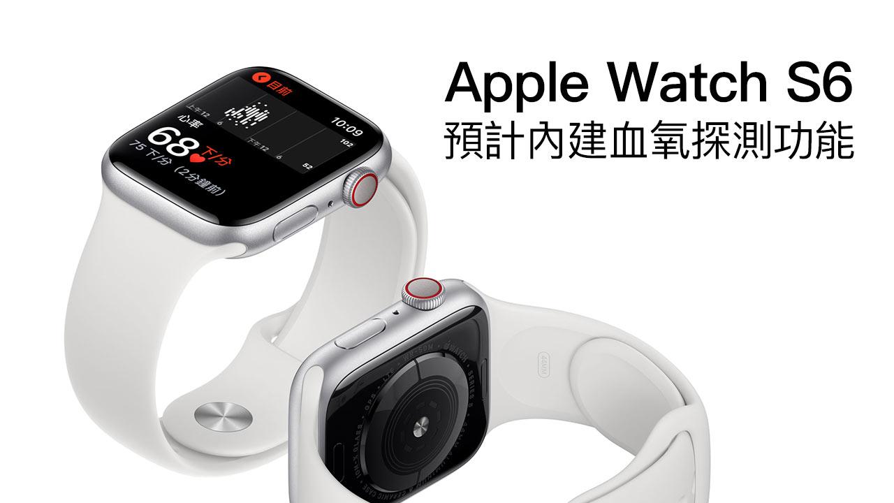 蘋果iOS 14 代碼顯示Apple Watch S6 內建血氧探測功能
