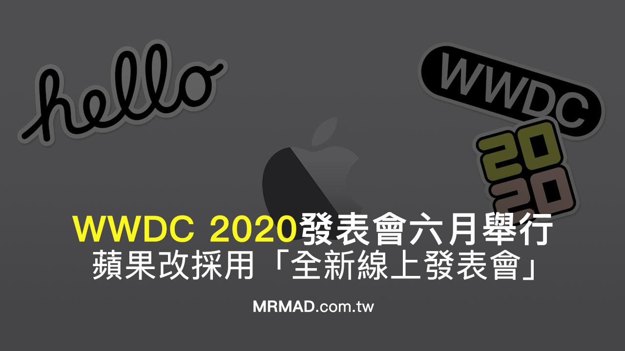Apple宣布 WWDC 2020 發表會改線上直播,採用全新體驗進行