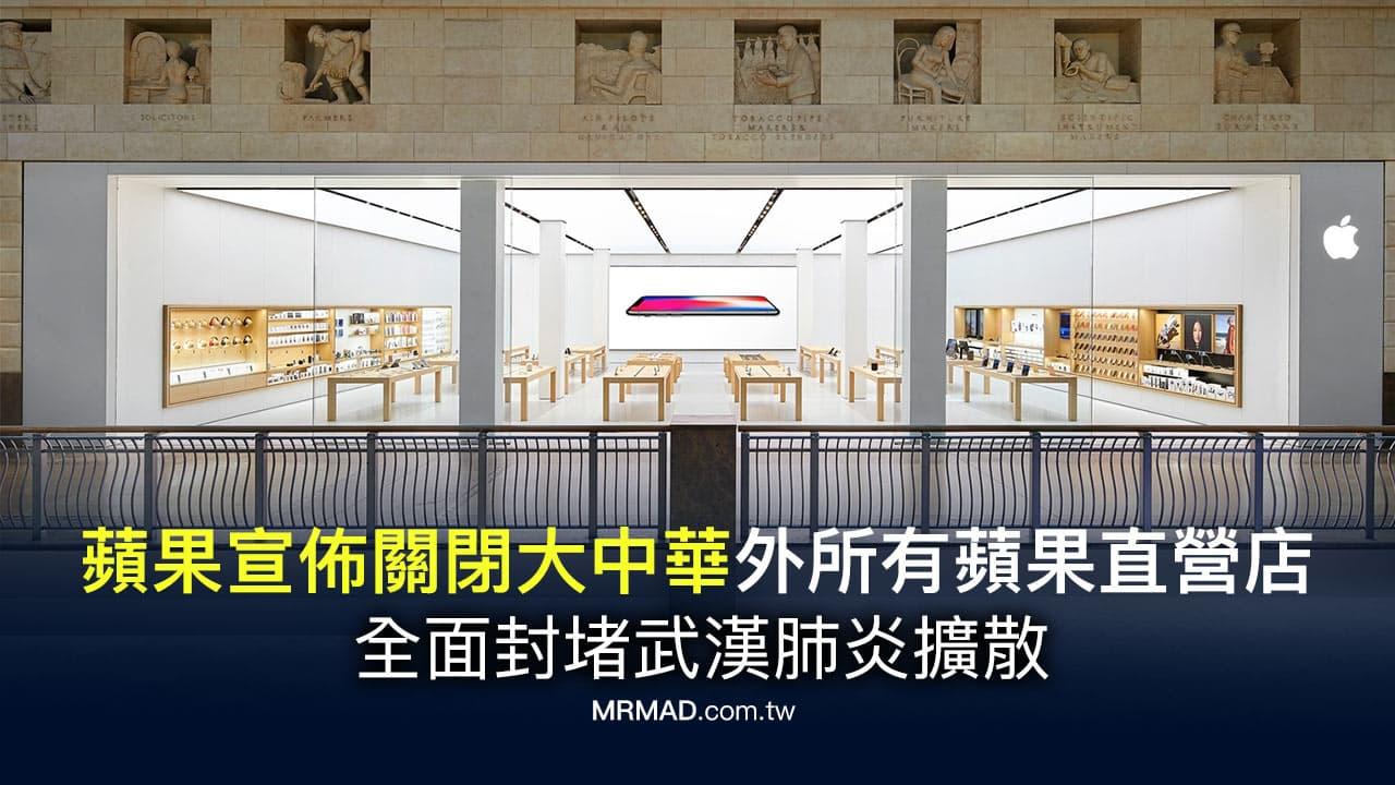 Apple宣佈關閉大中華以外所有蘋果直營店!封堵武漢肺炎擴散