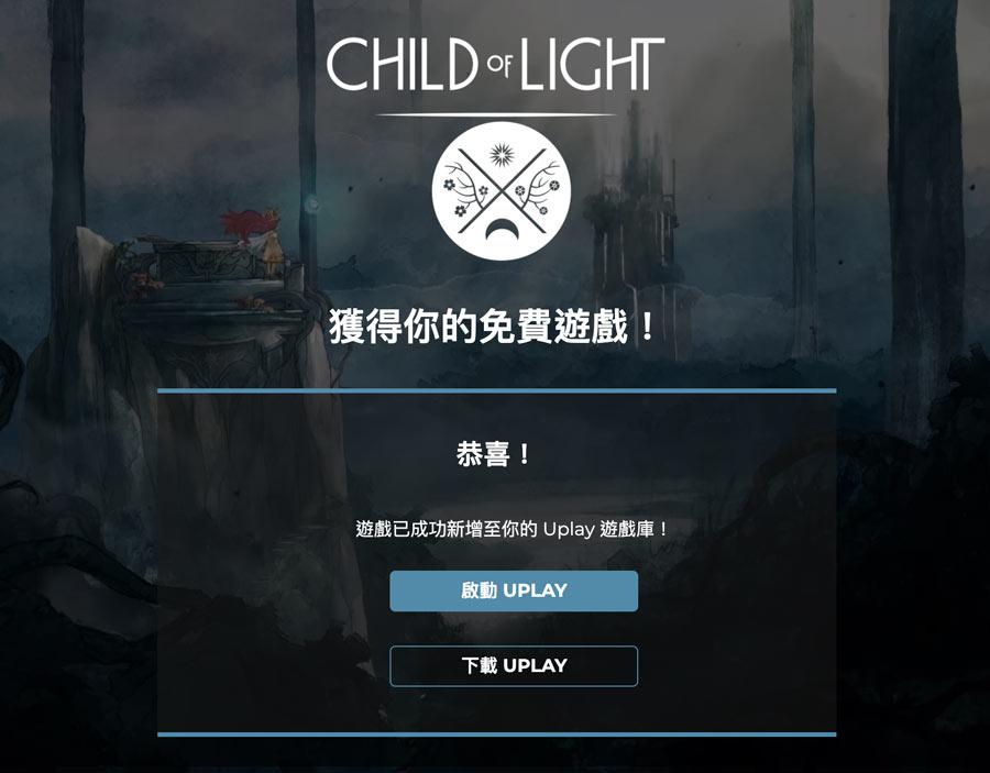 Ubisoft《光明之子》限時永久免費大放送!領取方法看這邊