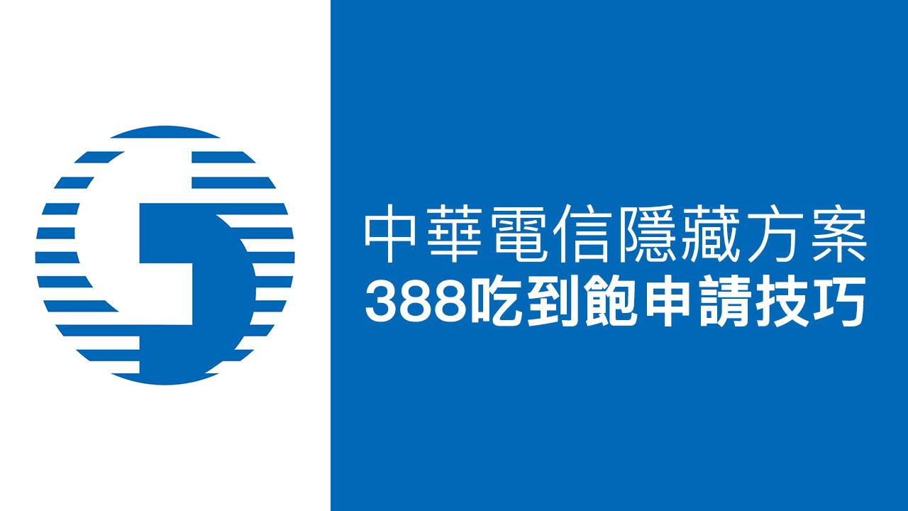 中華電信388吃到飽隱藏4G方案,透過這方法就可以申請