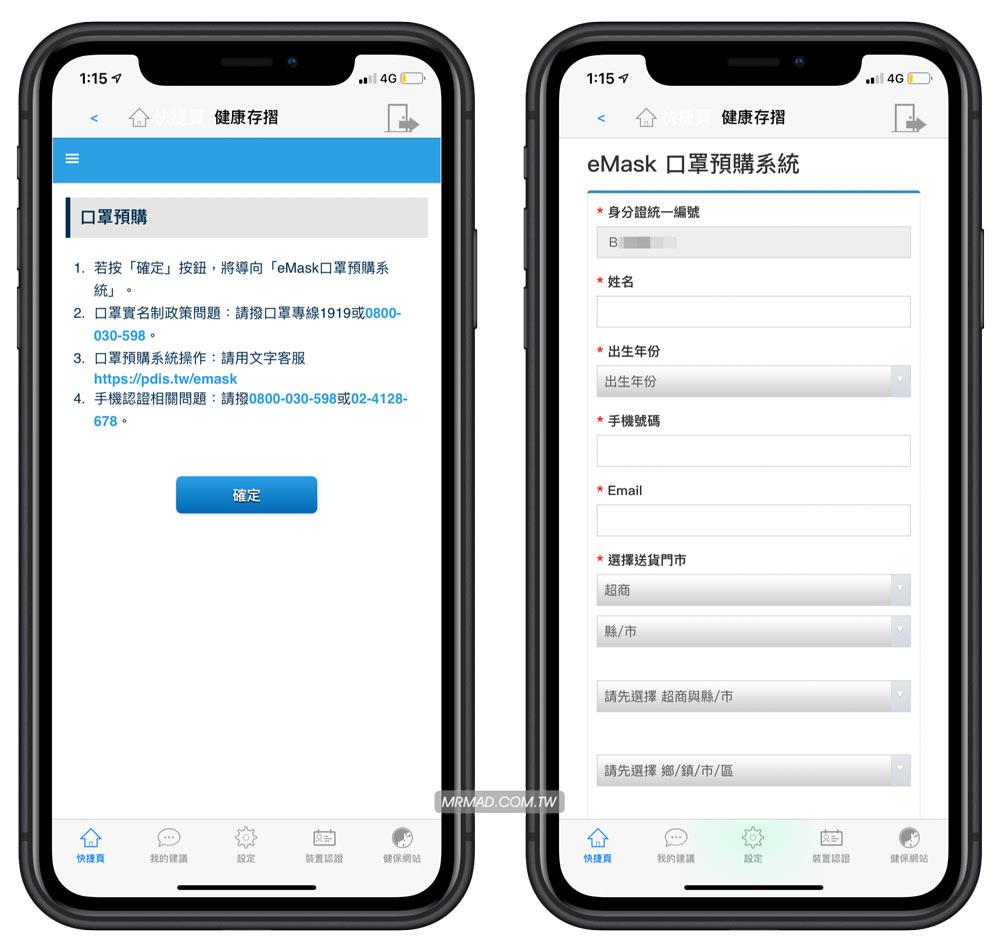 口罩實名制2.0 手機App預購教學2