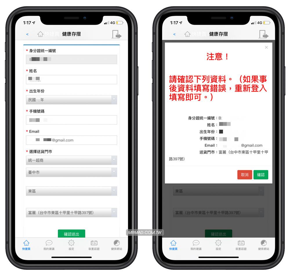 口罩實名制2.0 手機App預購教學3