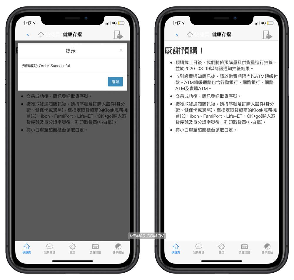 口罩實名制2.0 手機App預購教學4