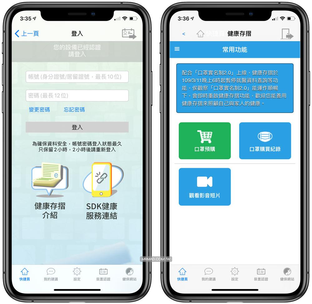 口罩實名制2.0 手機App預購教學1