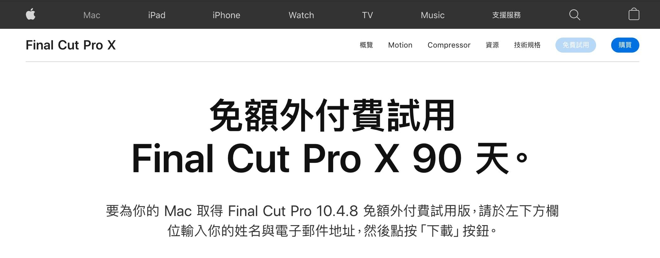 蘋果佛心爆發!替 Final Cut Pro X、Logic Pro X 免費期延長90天