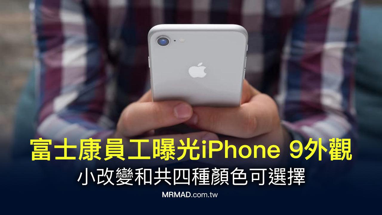 富士康員工曝光 iPhone 9 實機,有四種顏色可選擇