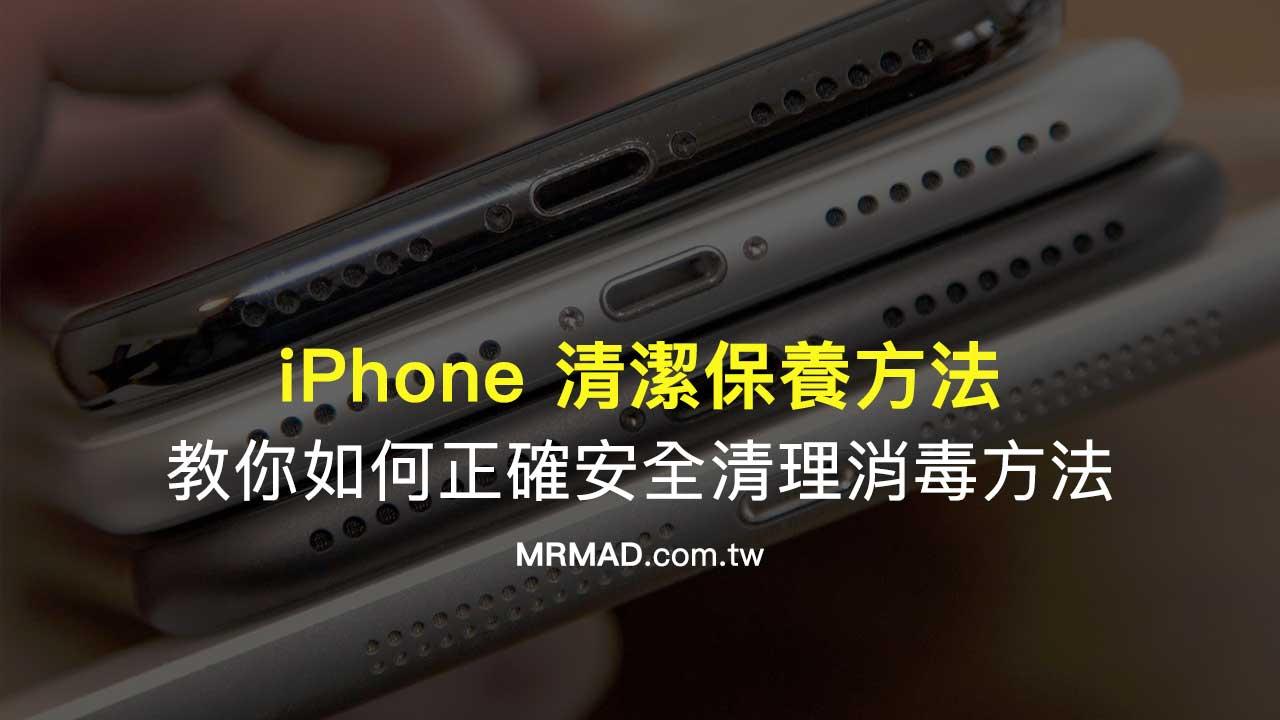 iPhone 清潔保養方法,教你正確簡單消毒、清潔步驟