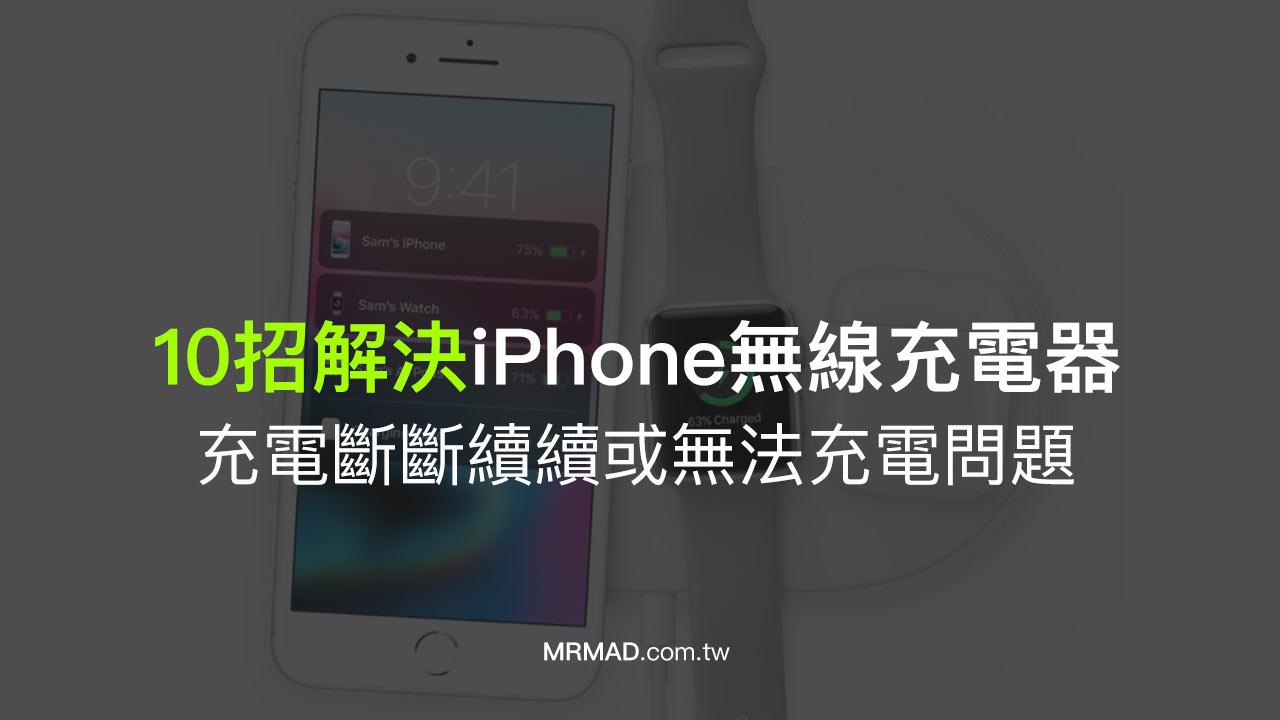iPhone無線充電斷斷續續或無法充電?透過這10招來解決