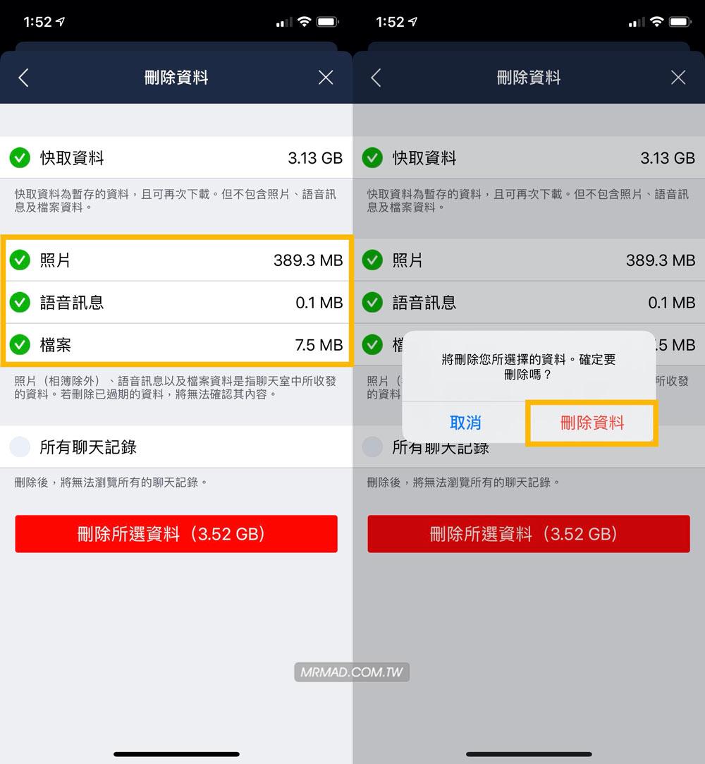 刪除LINE快取暫存檔案4